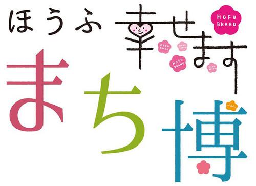 Logo_machihaku_01_2